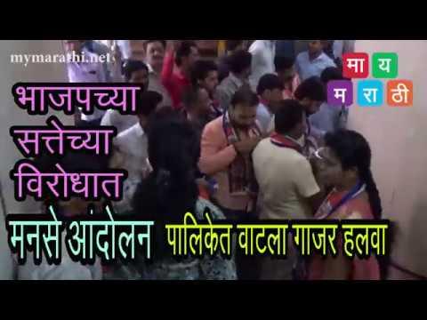 भाजपा सत्तेच्या विरोधात महापालिकेत मनसेचे 'गाजर हलवा' आंदोलन (व्हिडिओ)