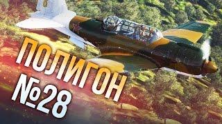 War Thunder: Полигон | Эпизод 28