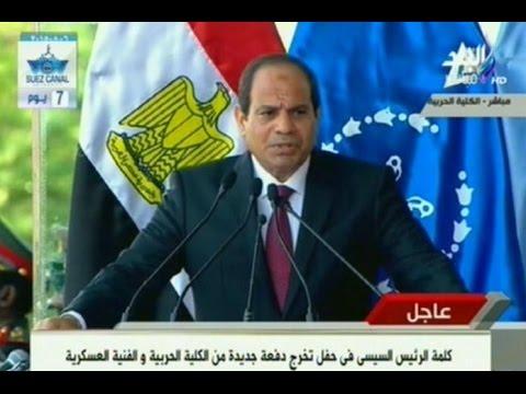 كلمة الرئيس عبد الفتاح السيسي في حفل تخريج دفعات جديدة من الحربية والفنية