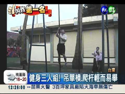 吊單槓健身 56歲練出八塊肌