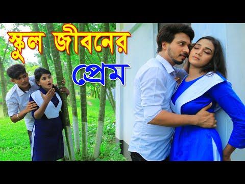 স্কুল জীবনের প্রেম   School Jiboner Prem   Heart Touching   Romantic Love Story   Sanowar Enter 10