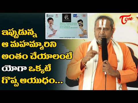YOGA Volunteer(YV) Certification Program Video | Chiranjeevi Birthday Social Cause |TeluguOne Cinema