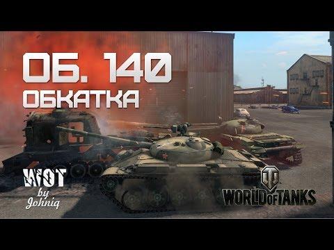 Об. 140 - Обкатка (Live В Живую)