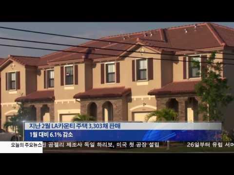 LA카운티 2월 주택판매량 감소  3.24.17 KBS America News
