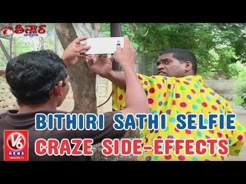 Bithiri Sathi On Selfie Craze Side-Effects || Funny Conversation With Savitri