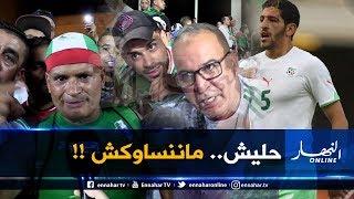 الجماهير الجزائرية تودع صخرة الدفاع