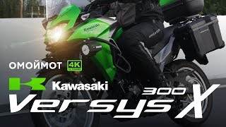8. Kawasaki Versys-X 300 2018 обзор мотоцикла Кава�аки Омоймот