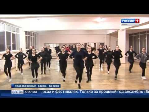 Вести Алания: Ансамбль народного танца «Беслан» готовится к Чемпионату России по народным танцам