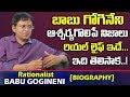 బాబు గోగినేని ఆశ్చర్యగోలిపే నిజాలు | Rationalist Babu Gogineni Biography, Real Life
