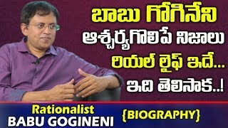 బాబు గోగినేని ఆశ్చర్యగోలిపే నిజాలు   Rationalist Babu Gogineni Biography, Real Life