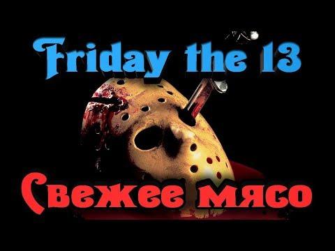 (FOX) Новое мясцо для Джейсона - Friday the 13th