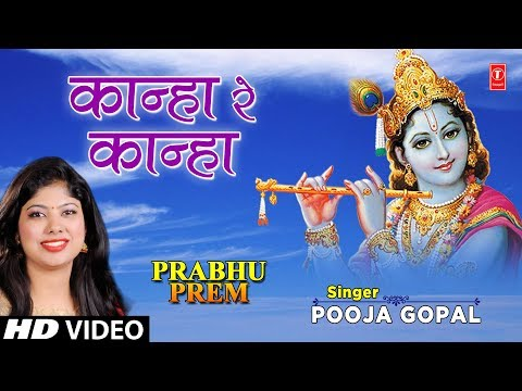 KANHA RE KANHA SAARA JAG KRISHNA BHAJAN BY POOJA GOPAL I FULL HD VIDEO I PRABHU PREM