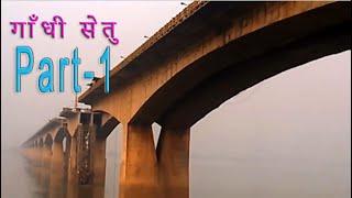 Video Gandhi_Setu(Patna) MP3, 3GP, MP4, WEBM, AVI, FLV Februari 2019