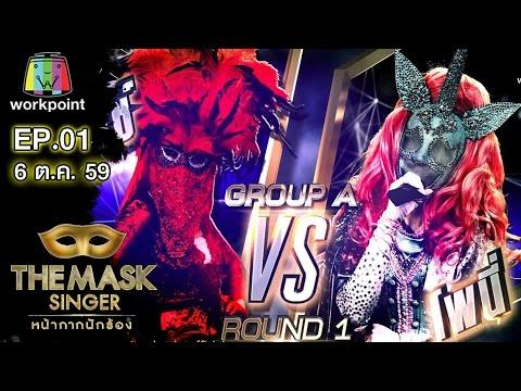THE MASK SINGER หน้ากากนักร้อง   EP.01   6 ต.ค. 59 Full HD