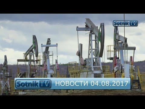 ИНФОРМАЦИОННЫЙ ВЫПУСК 4.08.2017