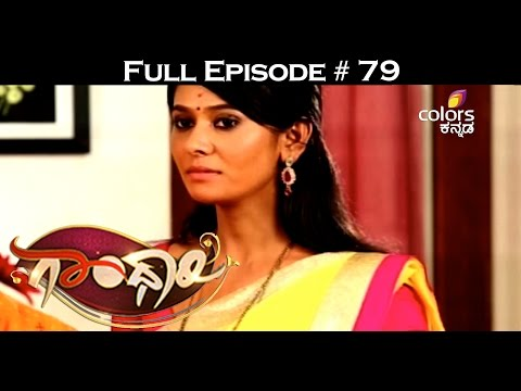 Gandhari--17th-March-2016--ಗಾಂಧಾರಿ--Full-Episode