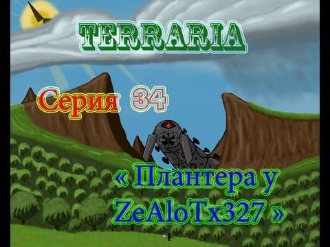 terraria прохождение 34 серия - ( Плантера у ZeAloTx327 )