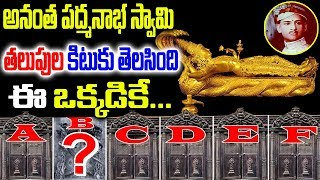 Video ఈ ఒక్కడికే తెలుసు అనంత పద్మనాభ స్వామి గుడి రహస్యం   Travencore King & Kerala temple secrets MP3, 3GP, MP4, WEBM, AVI, FLV September 2018