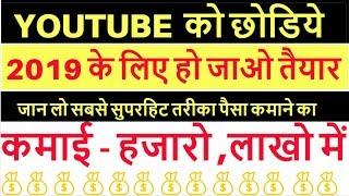 Video [Hindi] Earn money online ₹20 thousand to 1.5 lakh per month | Earn Money Online Hindi | Business MP3, 3GP, MP4, WEBM, AVI, FLV Desember 2018