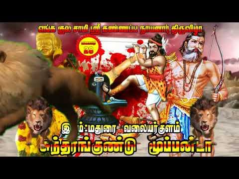 Video Mutharaiyar video sundhrankundu download in MP3, 3GP, MP4, WEBM, AVI, FLV January 2017