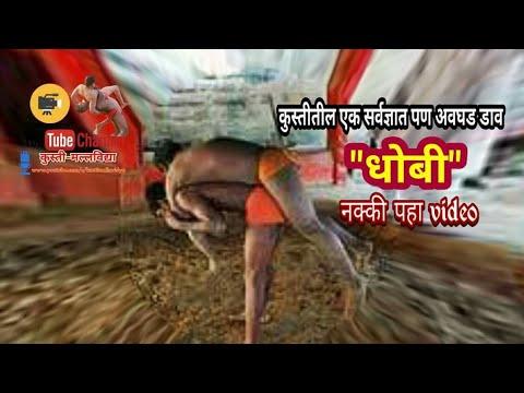Video Dhobi famous Wrestling technique video download in MP3, 3GP, MP4, WEBM, AVI, FLV January 2017