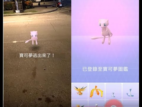 【Pokemon GO : 精靈寶可夢GO】收服傳說寶可夢夢幻及與班基拉斯道館對戰!