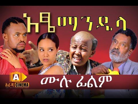 አዔ ማንዴላ - Atse Mandela Ethiopian Movie 2017