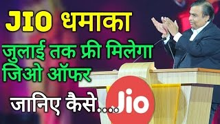 Jio Prime Free Offer Extended Upto July 2017 😍