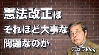 日本が抱える問題は山積み、憲法改正はそれほど大事な問題なのか【アゴラVlog】