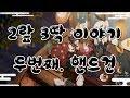소녀전선] 2RF 3HG 이야기 #2. 권총편