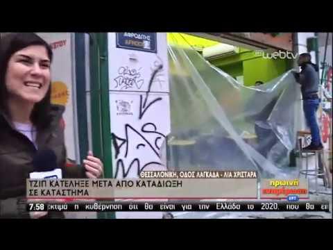 Τζιπ «εισέβαλε» μετά από καταδίωξη σε κατάστημα στη Θεσσαλονίκη | 16/12/2019 | ΕΡΤ