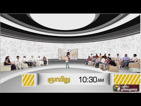 Neeyindri-Amayathu-Ulagu-Promo-18-08-2016-Puthiya-Thalaimurai-TV