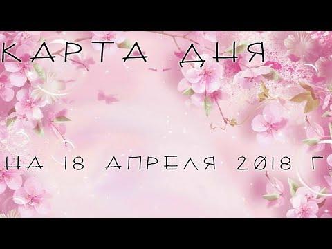 Карта дня 18.04.2018 г. видео