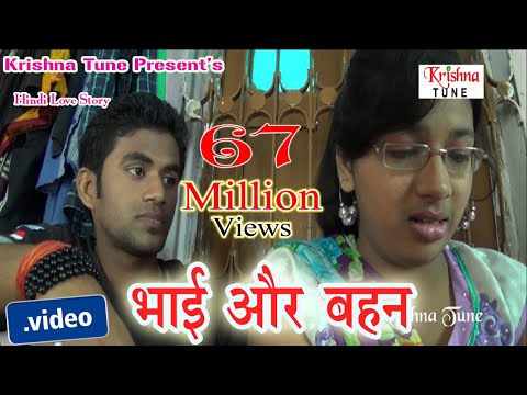 Video HD भाई और बहन (Brother & Sisiter ) :: New Hindi Love Story download in MP3, 3GP, MP4, WEBM, AVI, FLV January 2017
