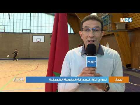 الدوري الأول للصداقة المغربية البلجيكية