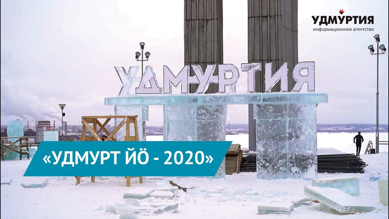 «Удмурт йӧ - 2020». Кутсконэз