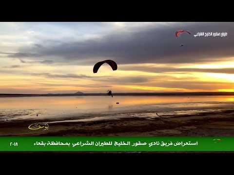 استعراض فريق نادي صقور الخليج للطيران بمحافظة بقعاء