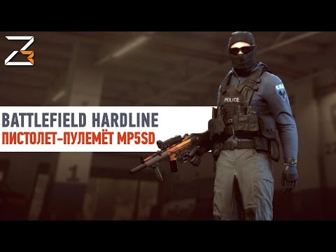 Пистолет-пулемёт MP5SD | Battlefield Hardline