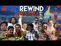 Rewind video 2017 - Sri Lankan Version 😂😂 වසරේ හොඳම viral video mix එක!!!