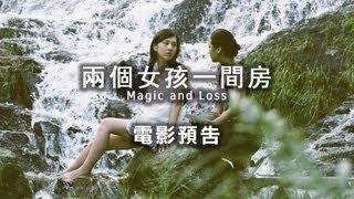 Nonton 2013台北電影節|兩個女孩一間房 Magic and Loss Film Subtitle Indonesia Streaming Movie Download