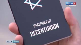 Decenturion на ТВ - Паспорт и перспективность 1-го Блокчейн Государства