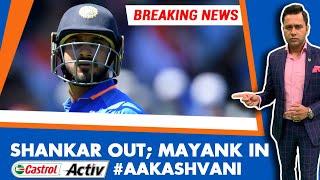 BREAKING NEWS: Shankar OUT; Mayank IN | Castrol Activ #AakashVani EXTRA