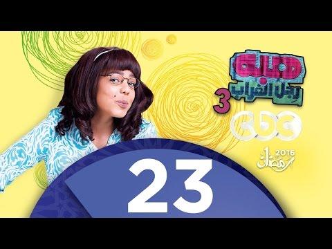 """الحلقة 23 من مسلسل """"هبة رجل الغراب 3"""""""