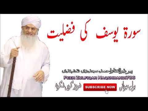 Video Surah Yusuf kay Fawaid download in MP3, 3GP, MP4, WEBM, AVI, FLV January 2017