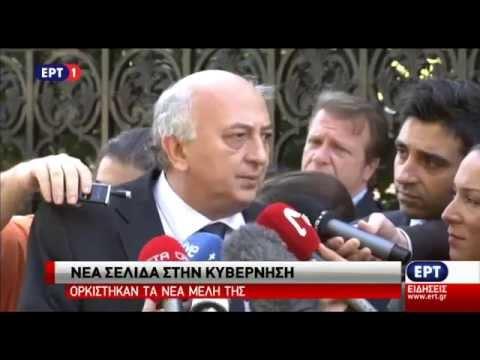 Ανασχηματισμός: Δηλώσεις των νέων μελών της κυβέρνησης