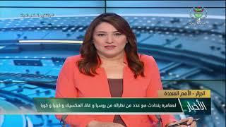 نشرة أخبار 11:00 | السبت 25 سبتمبر 2021