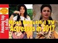 Top 10 Most Beautiful Indian TV Serial Actresses In 2017