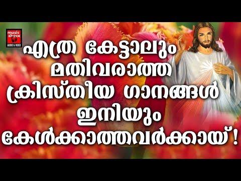 Daivam Thannathallathonnum   Christian Devotional Songs Malayalam 2019   Hits Of Joji Johns