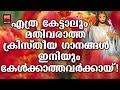 Download Lagu Daivam thannathall # Christian Devotional Songs Malayalam 2019 # Hits Of Joji Johns Mp3 Free