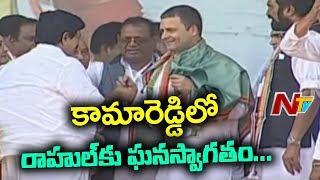 Video Rahul Gandhi Reaches Kamareddy Public Meeting | NTV MP3, 3GP, MP4, WEBM, AVI, FLV Oktober 2018
